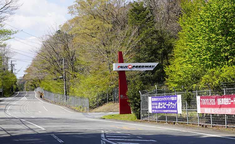 富士スピードウェイ東ゲート入口