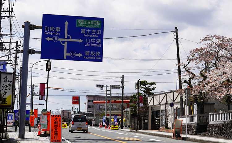 道の駅須走近く交差点
